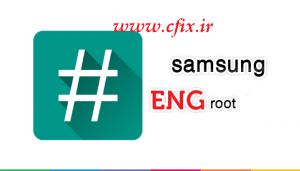 samsung-eng-root