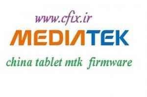 فایل فلش تبلت های چینی با پردازنده مدیاتک MediaTek